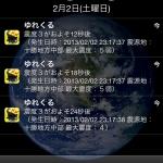 地震前兆 No.2370