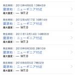 地震前兆 No.75170